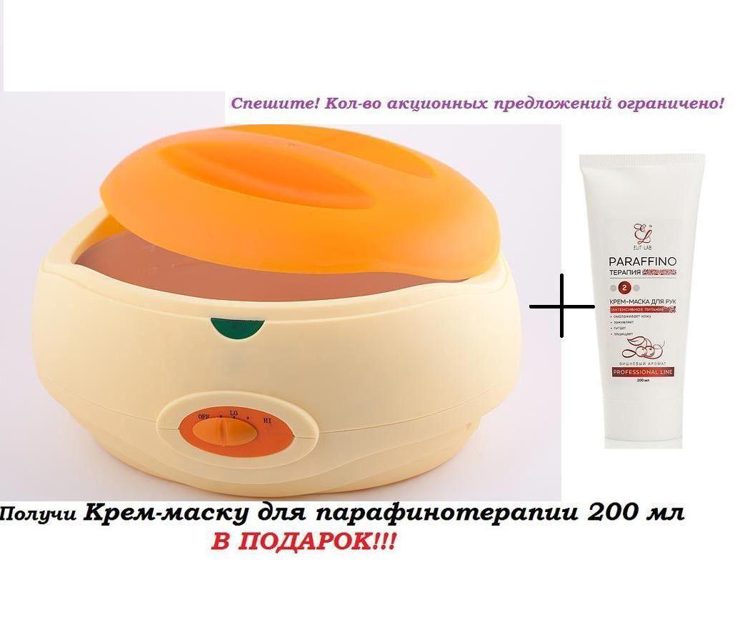 Парафинотопка .+ подарок Крем маска 200 мл для парафинотерапии ... 68839e4f84239